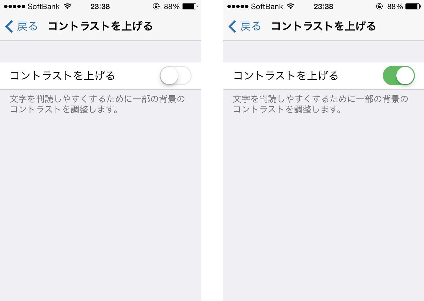 iOS7「コントラストを上げる」をオン