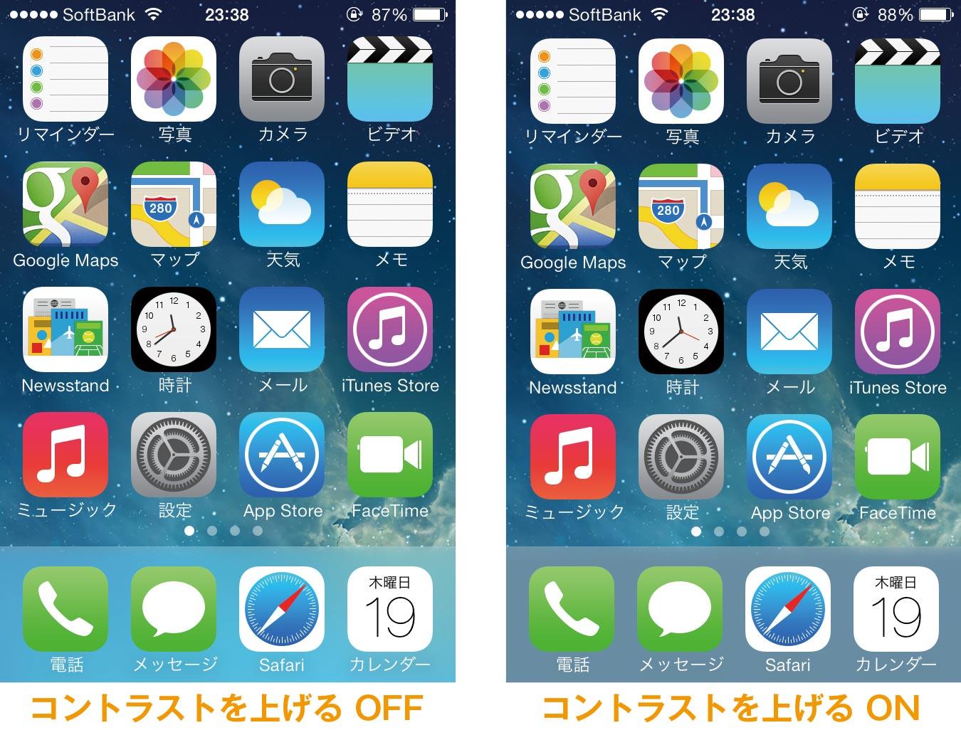 iOS7「コントラストを上げる」をオン ホーム画面