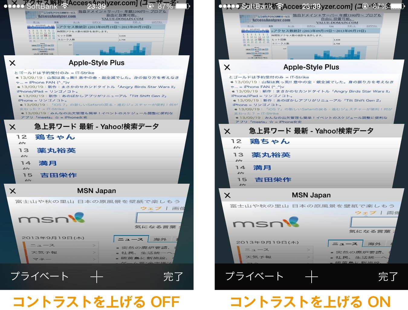 iOS7「コントラストを上げる」をオン Safari