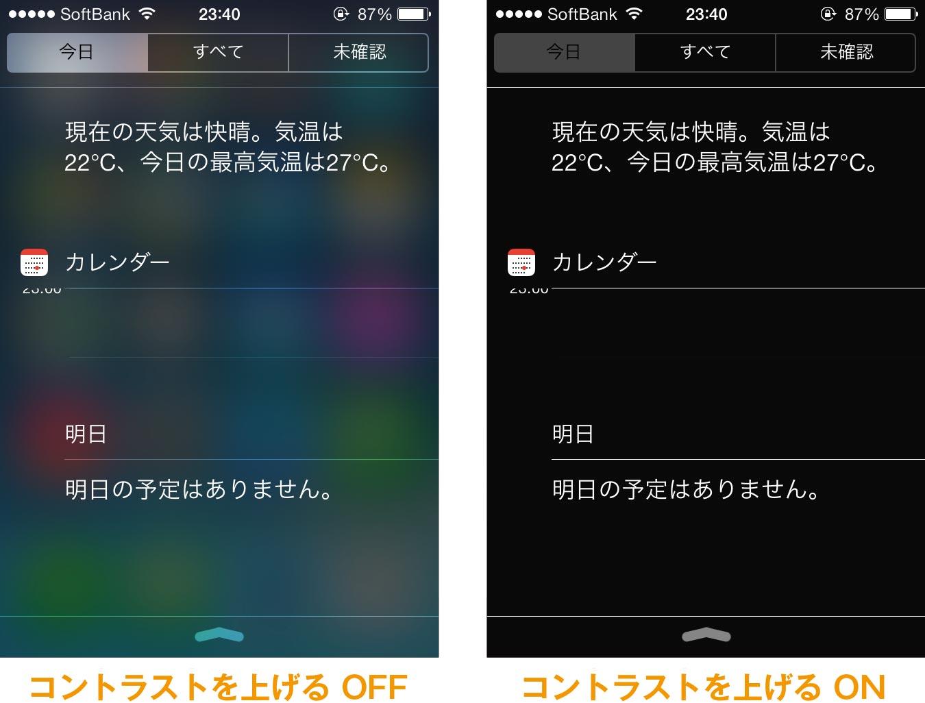 iOS7「コントラストを上げる」をオン 通知センター