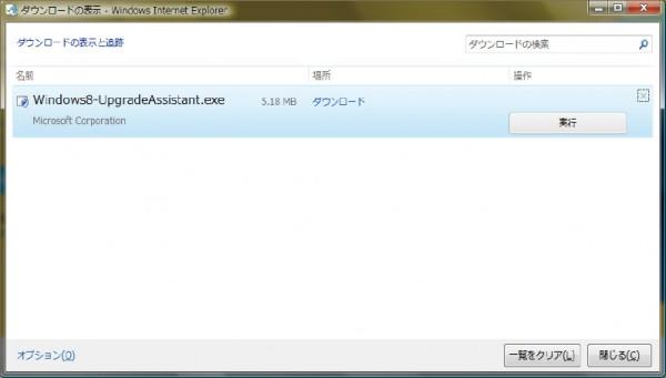 Windows8 アップグレードアシスタント