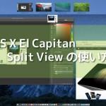 SplitViewの使い方 OS XEl Capitan