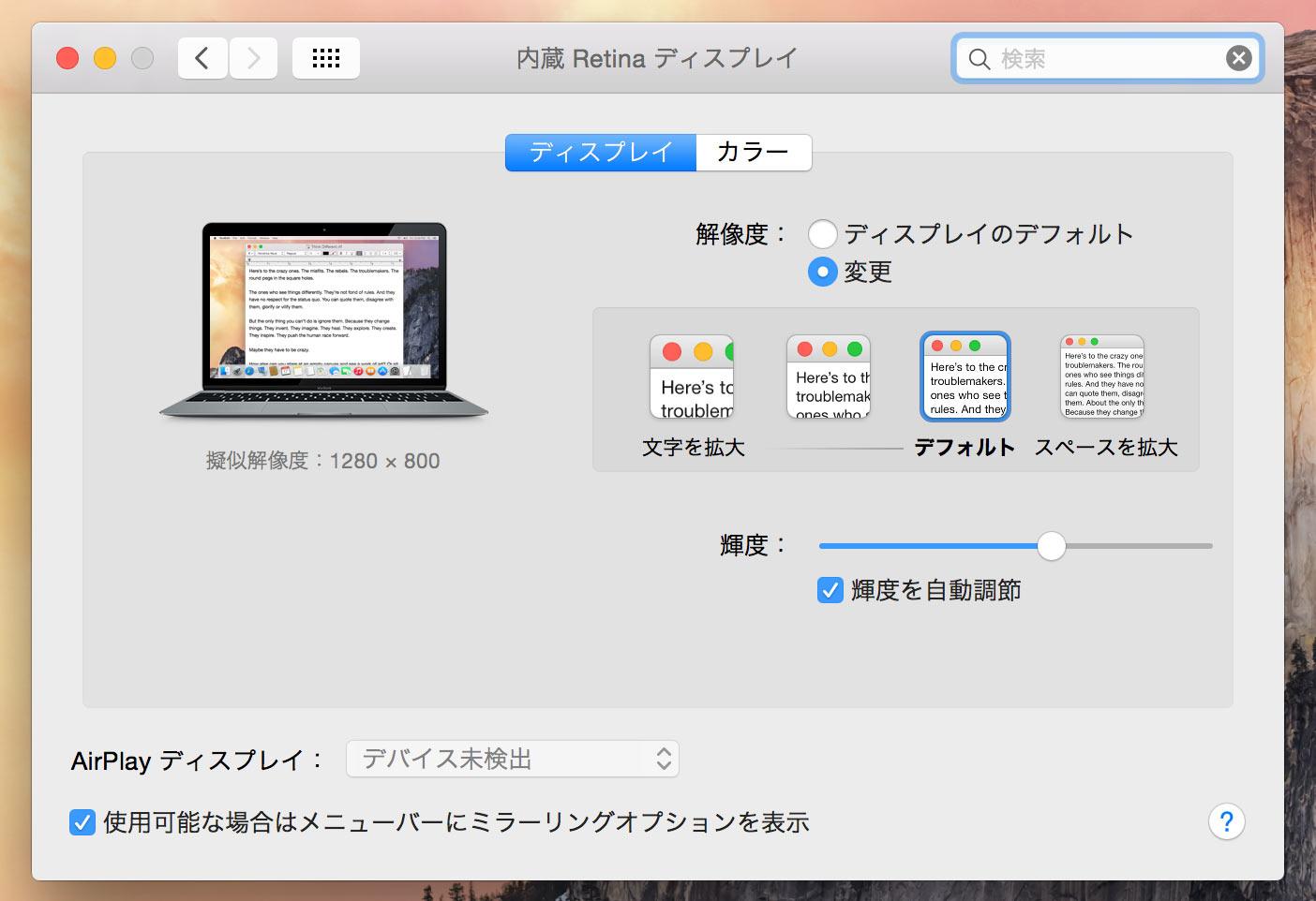 MacBook 画面解像度