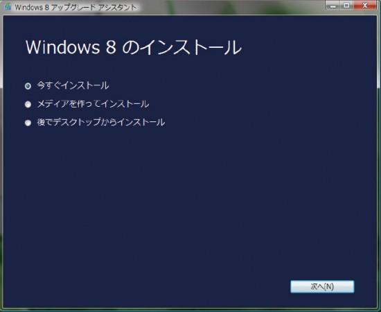 Windows8 メディアを作成