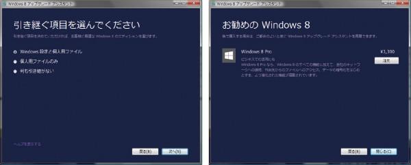 Windows8 引き継ぐ項目