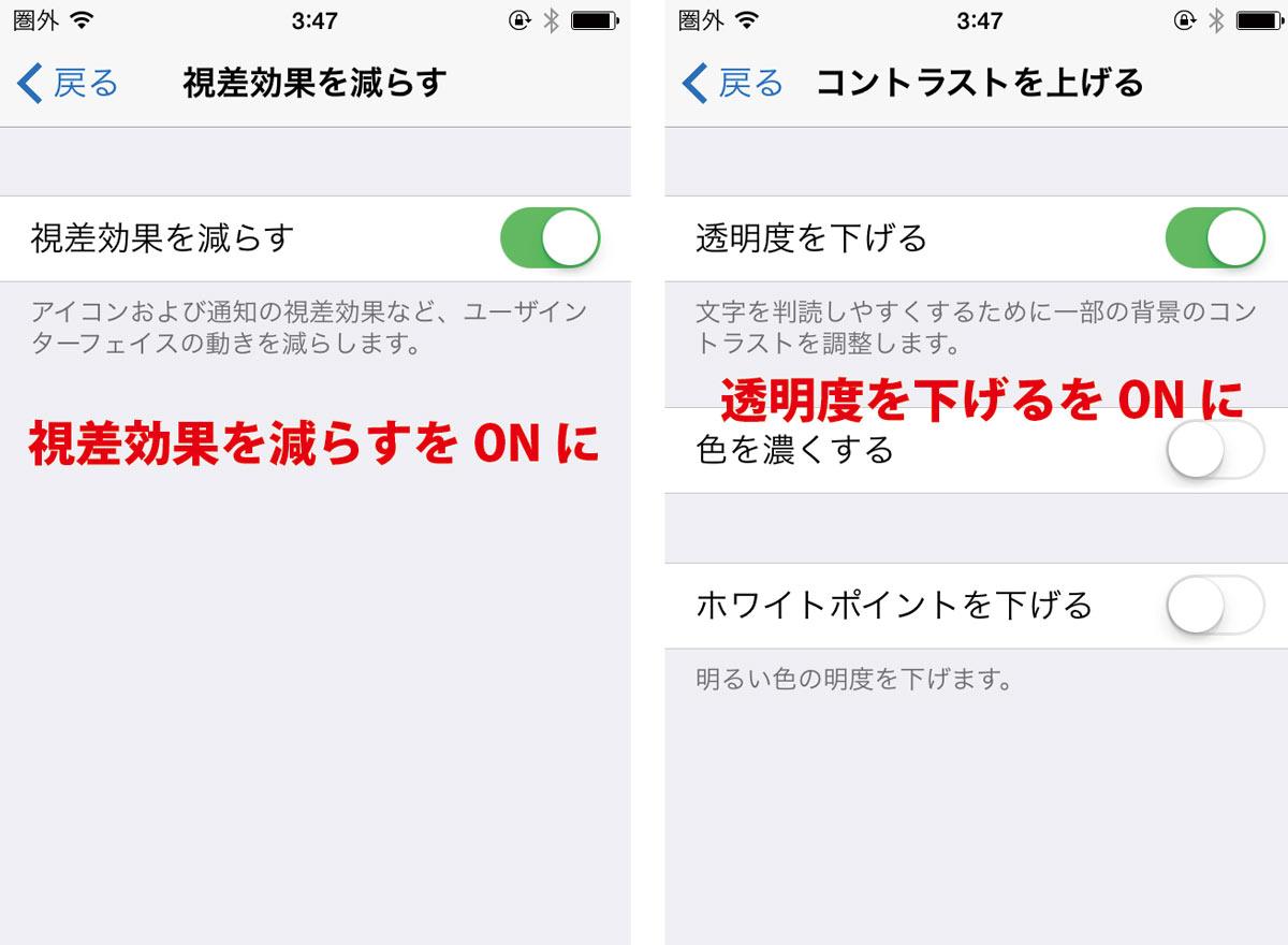 iOS 8 透明度を下げる