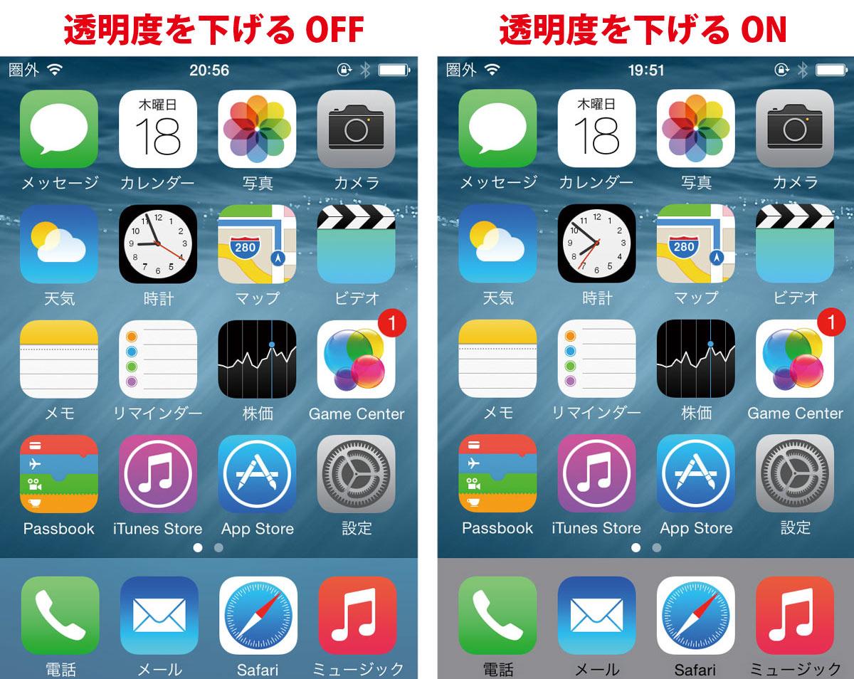 iOS 8 透過処理