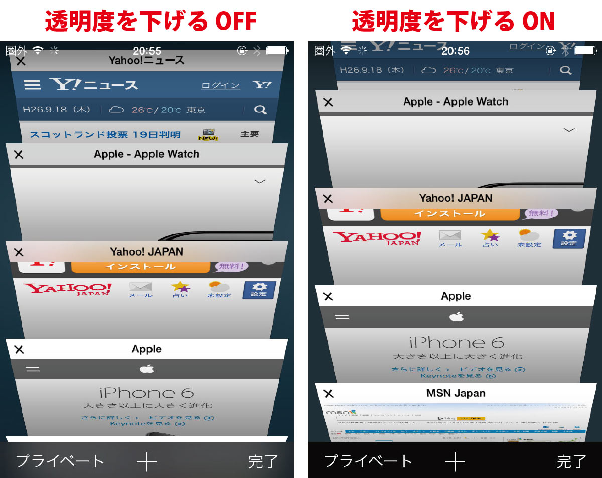 iOS 8 透過処理 Safari