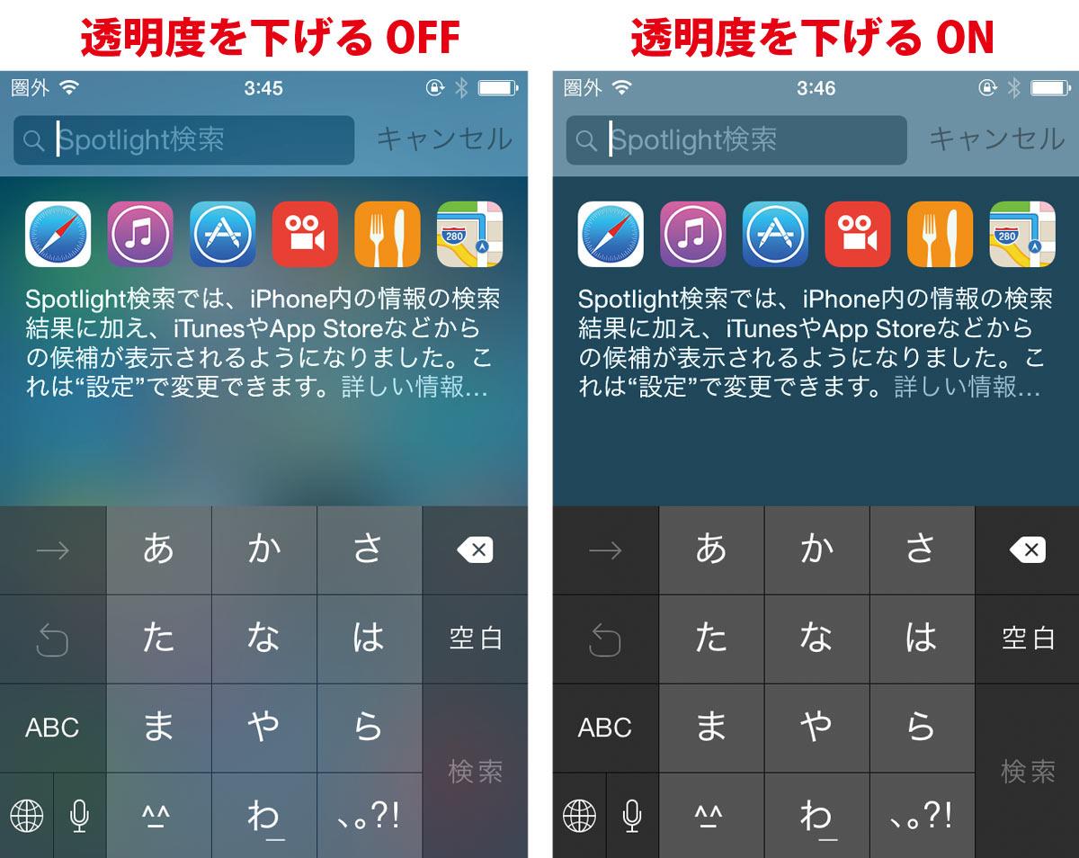 iOS 8 透過処理 Spotlight