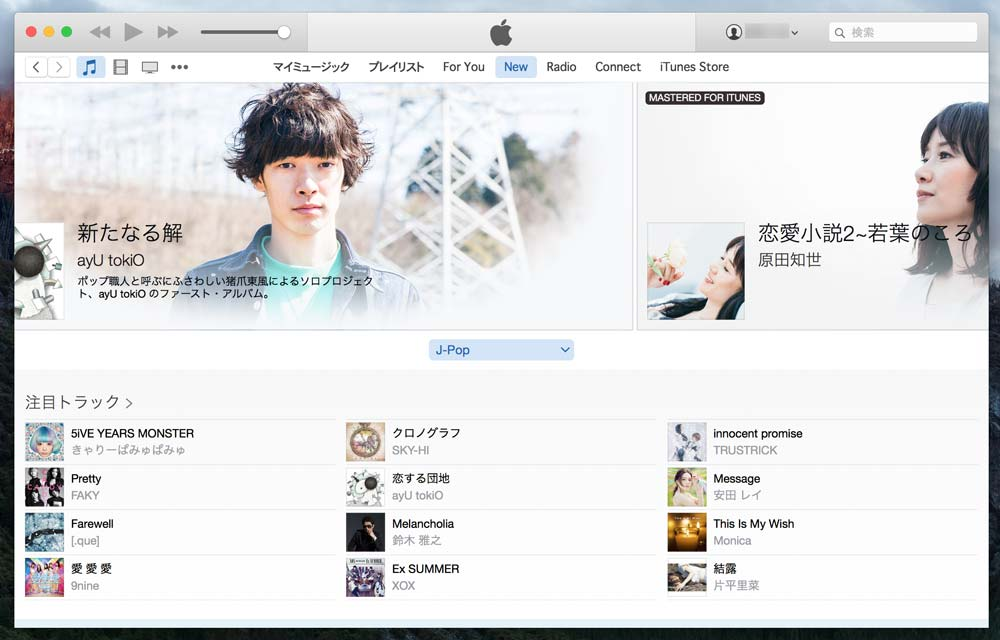 Apple Musicの画面