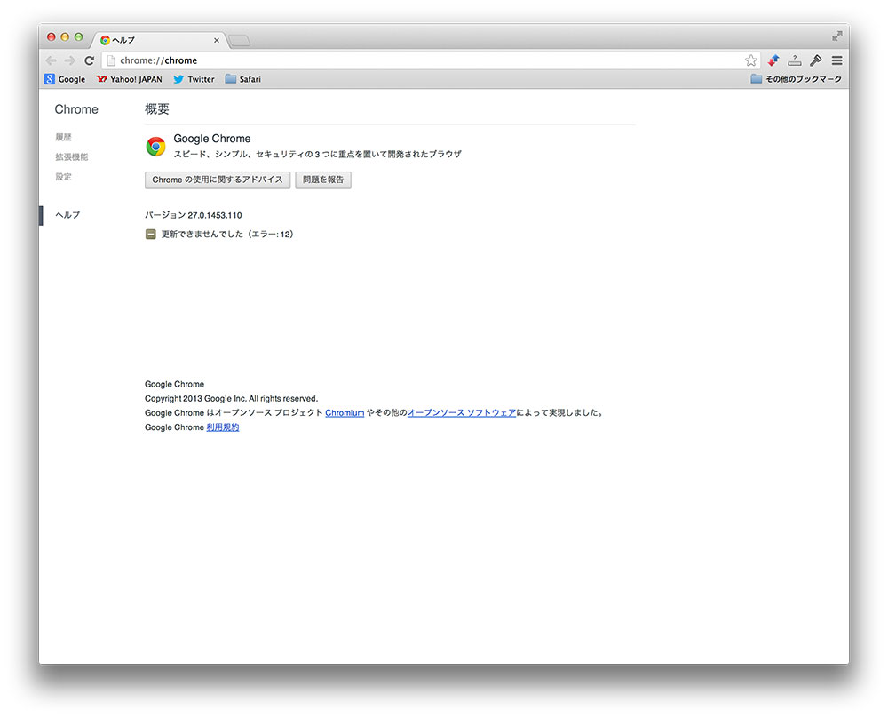Google Chrome 自動アップデート