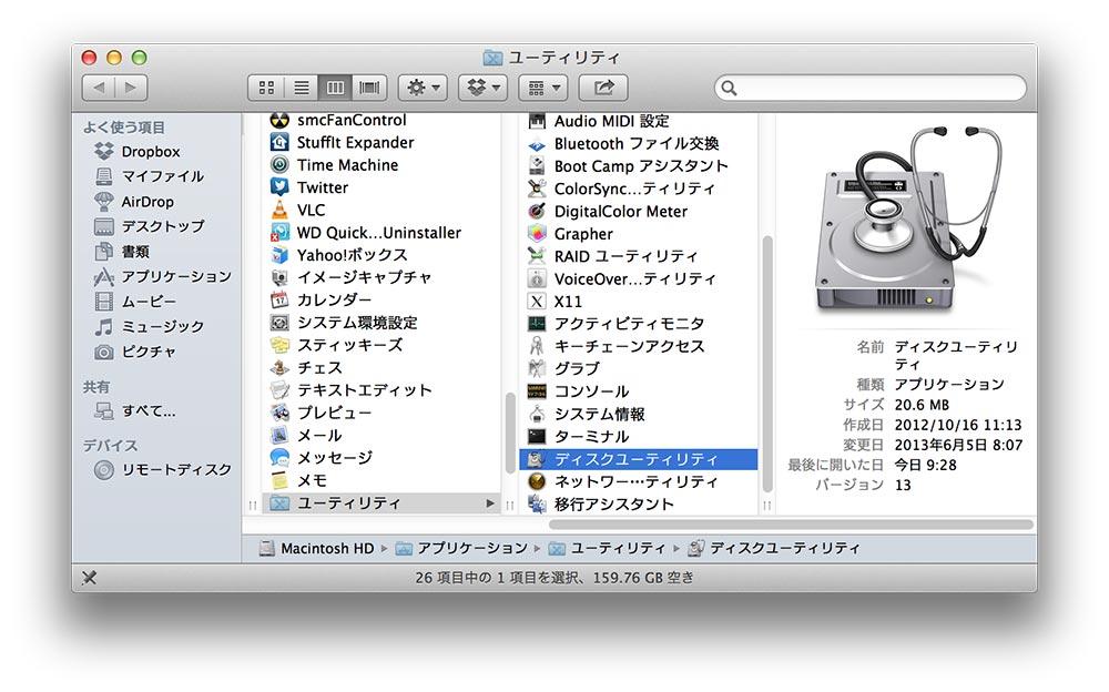 ディスクの検証と修復 OSX