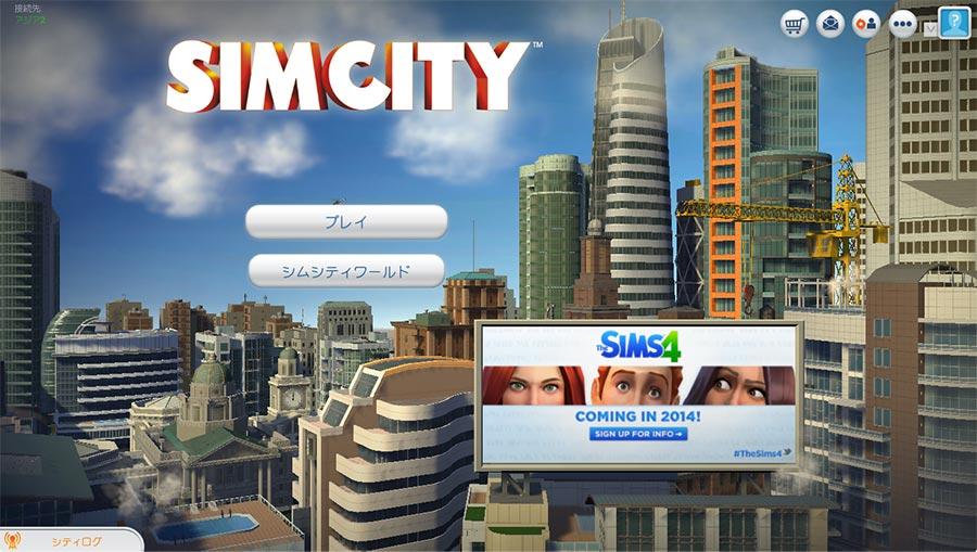 シムシティ2013 タイトル画面