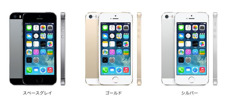 iPhone5S カラーラインナップ