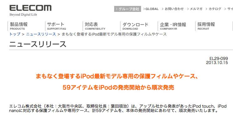 iPod 2013 エレコム