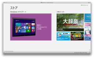 Windows 8.1 アップデート