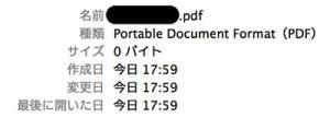OSX PDF 保存できない