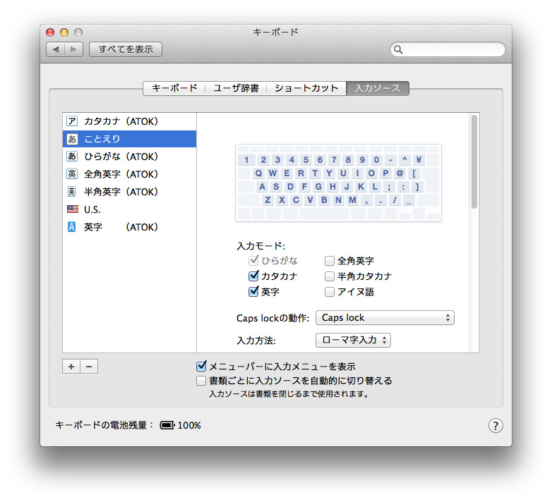 OS X 10.9 Mavericks」ひらがな...