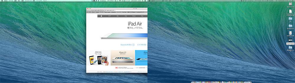 OS X 10.9 Mavericks ウィンドウまたぐ