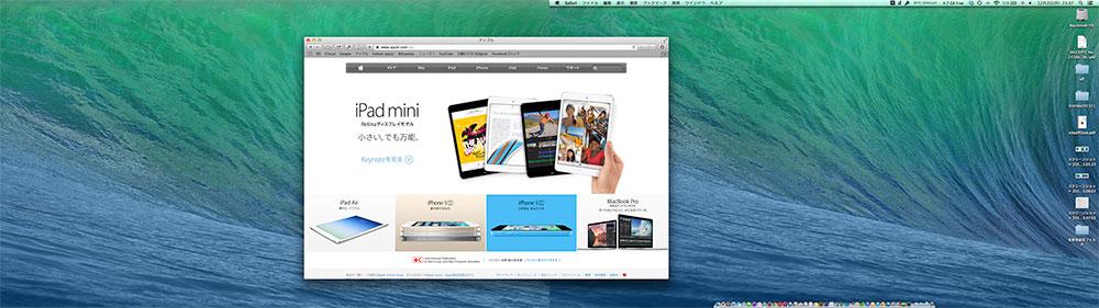 OS X 10.8 ウィンドウまたぐ