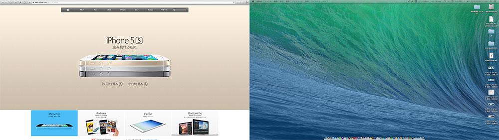 OS X 10.9 フルスクリーンモード