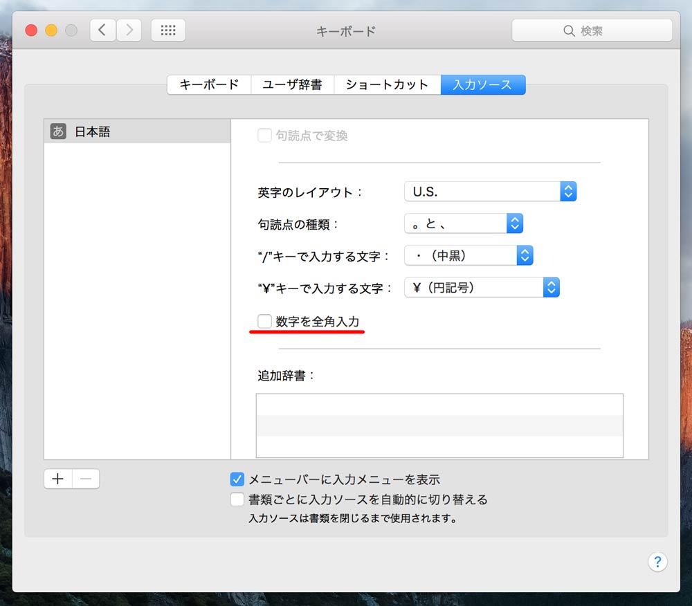 OS X 数字半角入力