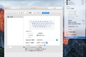OS X 日本語入力 カタカナ