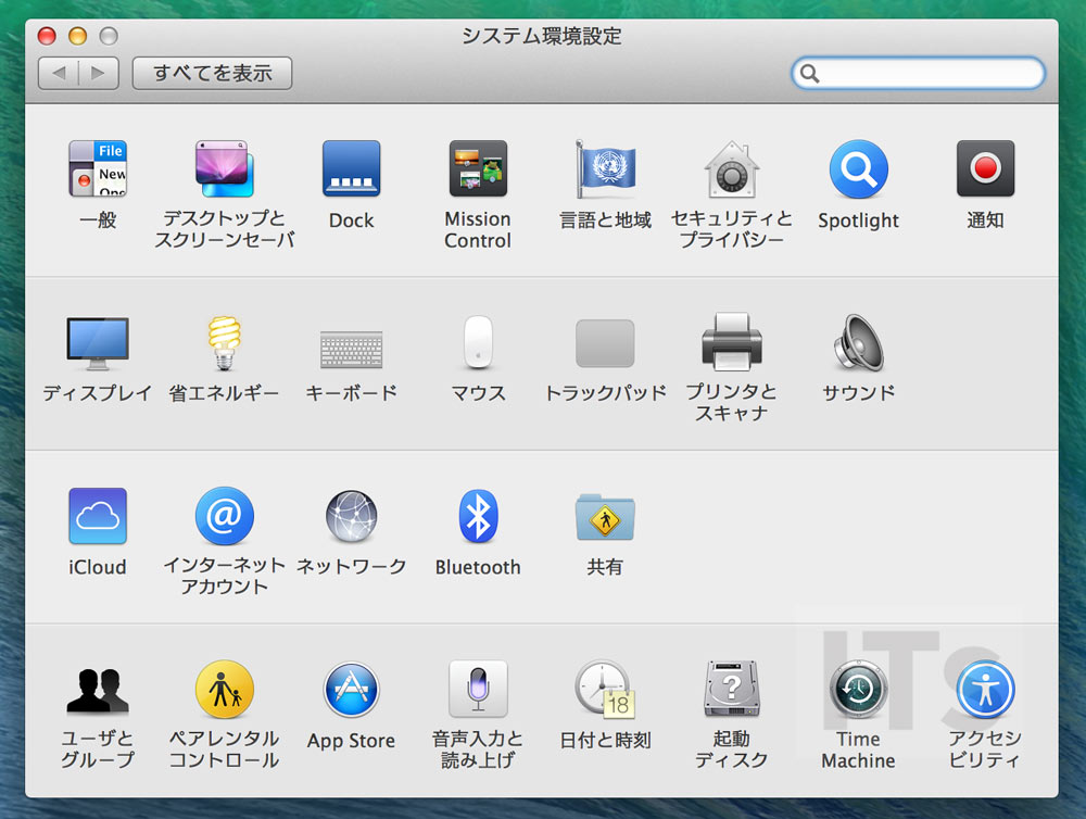 OS X 10.9 Mavericks システム環境設定