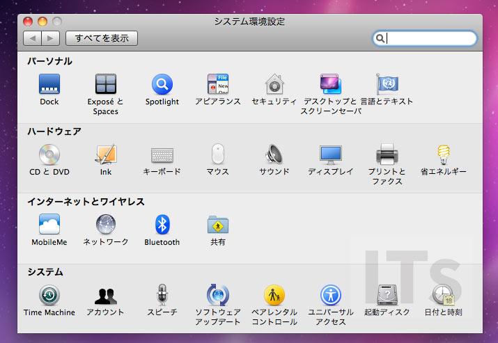 OS X 10.6 Snow Leopard システム環境設定