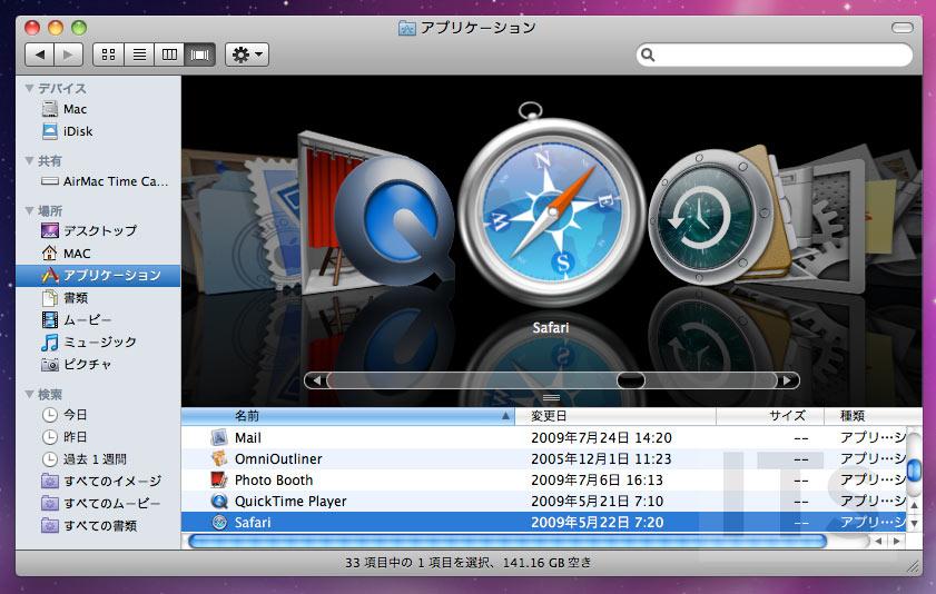 OS X 10.6 Snow Leopard カバースタイルファインダー
