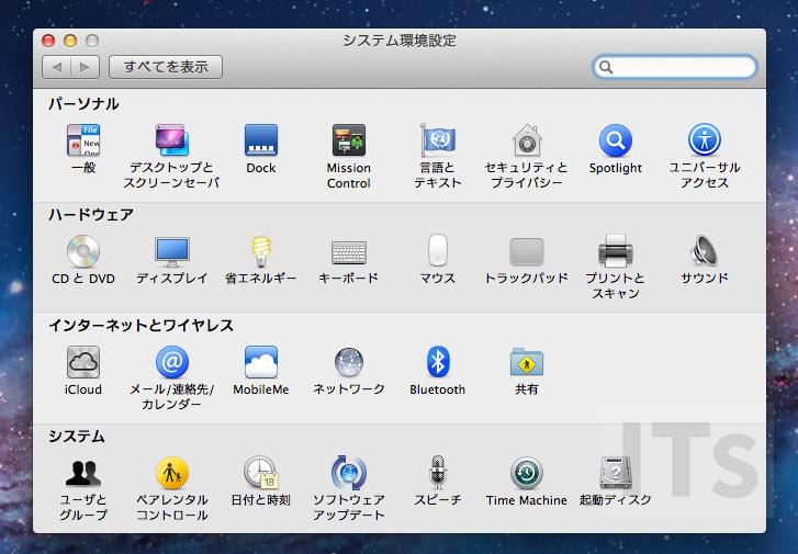 OS X 10.7 Lion システム環境設定