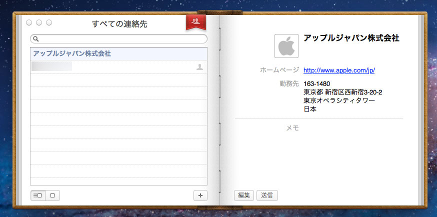 OS X 10.7 Lion 連絡帳
