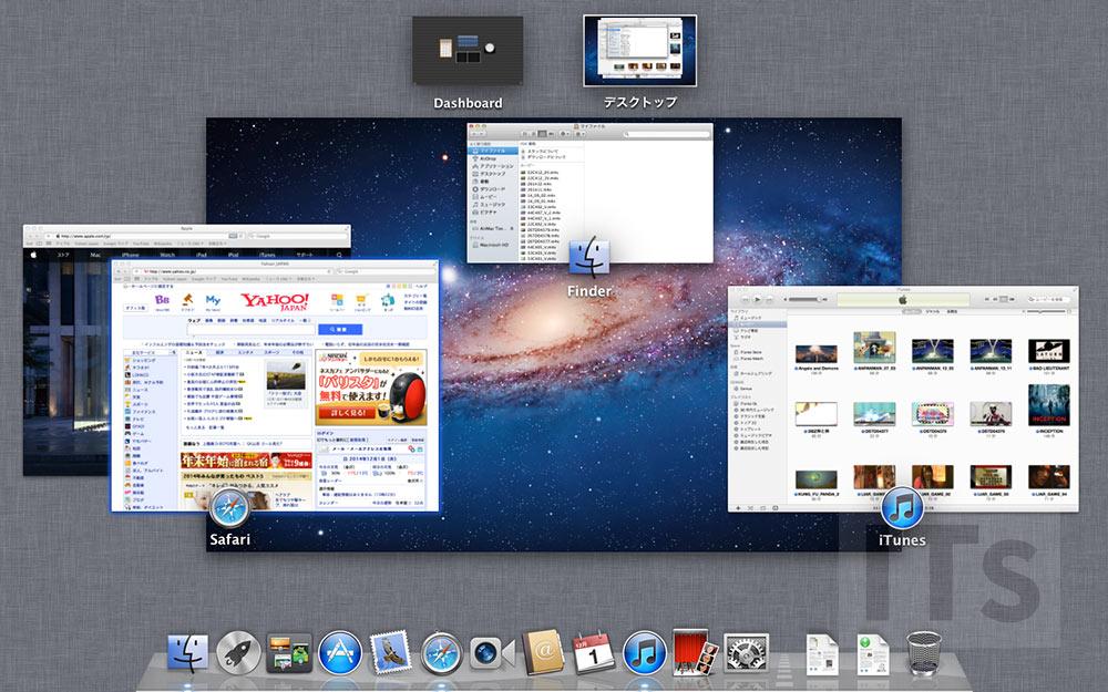 OS X 10.7 Lion ミッションコントロール