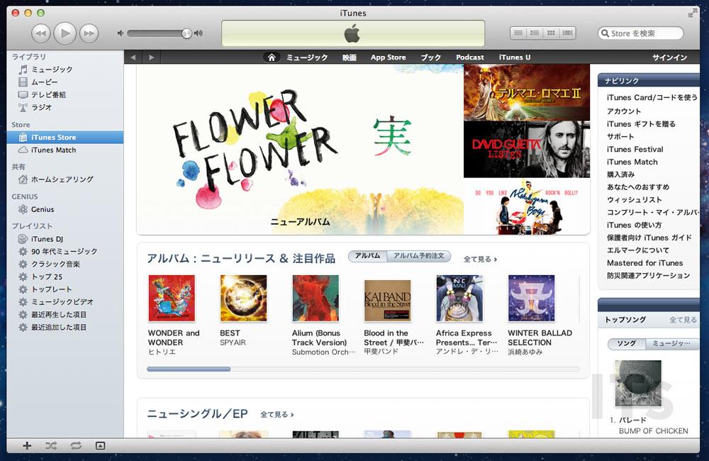 OS X 10.7 Lion iTunes