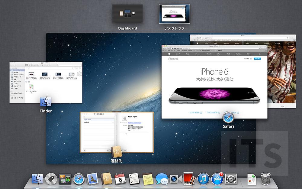 OS X 10.8 Mountain Lion ミッションコントロール