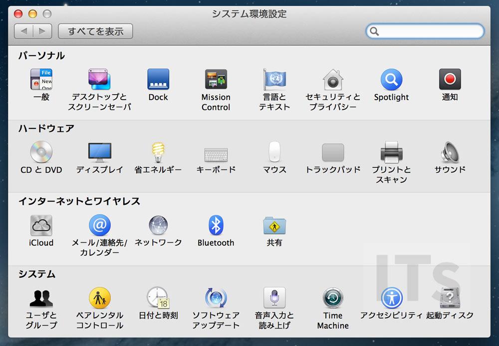 OS X 10.8 Mountain Lion システム環境設定