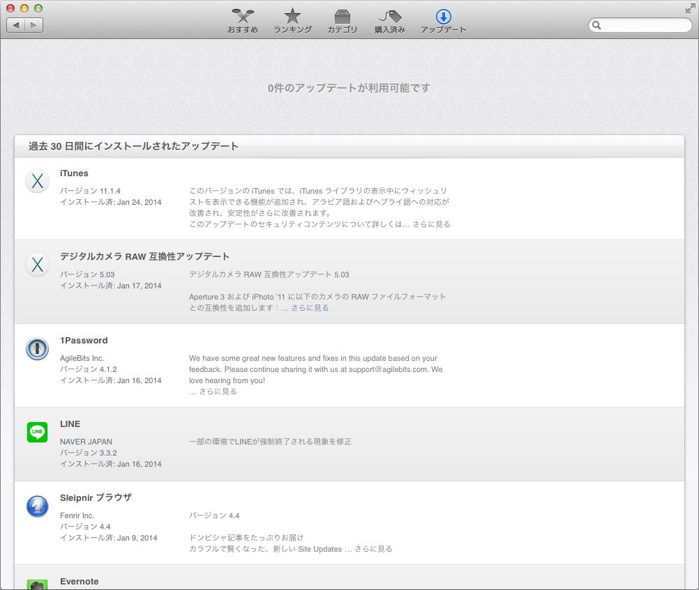 Mac App Store アップデート通知されない