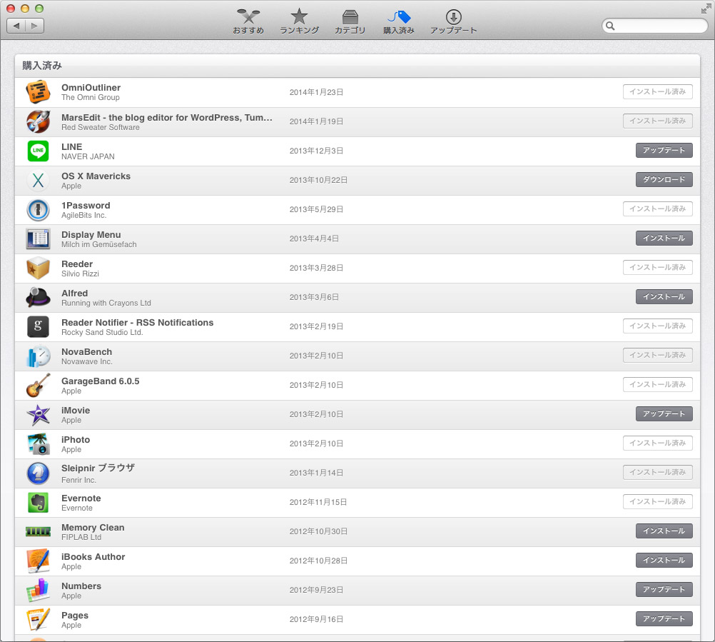 Mac App Store 購入済み一覧