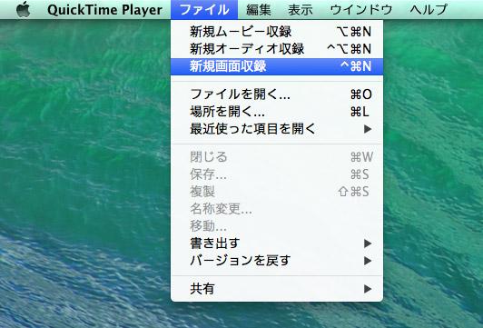 Quick Time Player 新規画面収録
