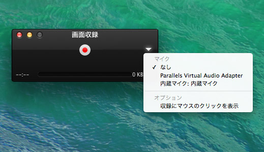 Quick Time Player 画面収録