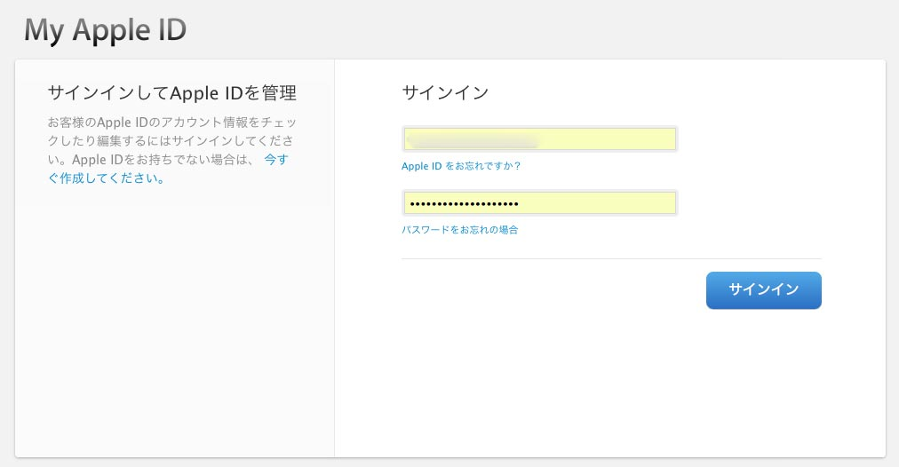 My Apple ID サインイン