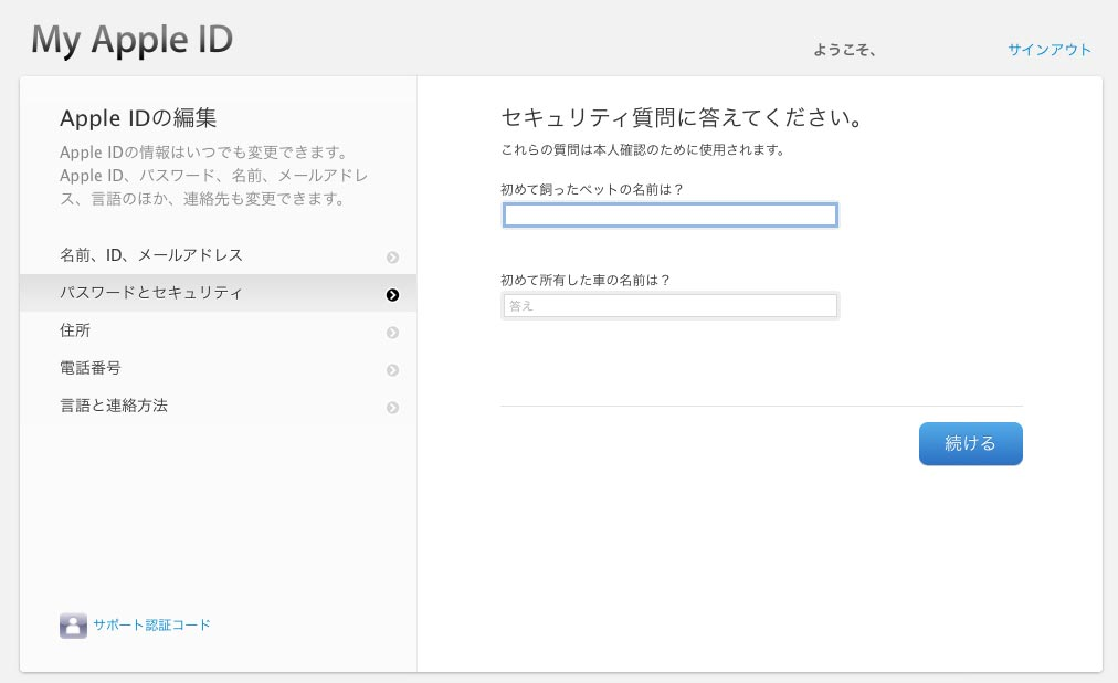 My Apple ID セキュリティ質問