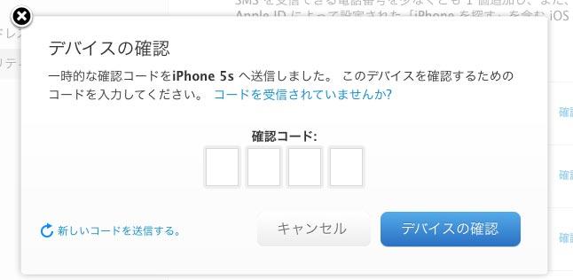 2ステップ確認 デバイスの確認