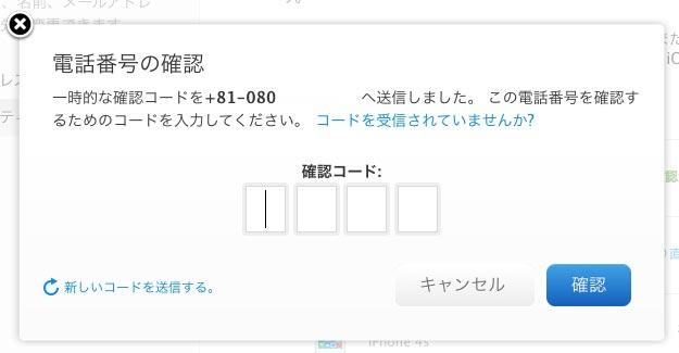 2ステップ認証 SMS