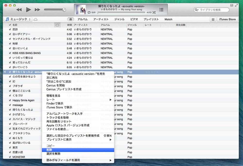 iTunes Match 128kbps