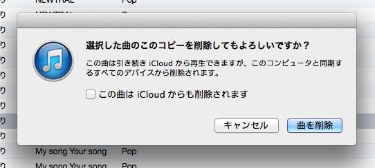 iTunes Match 楽曲削除