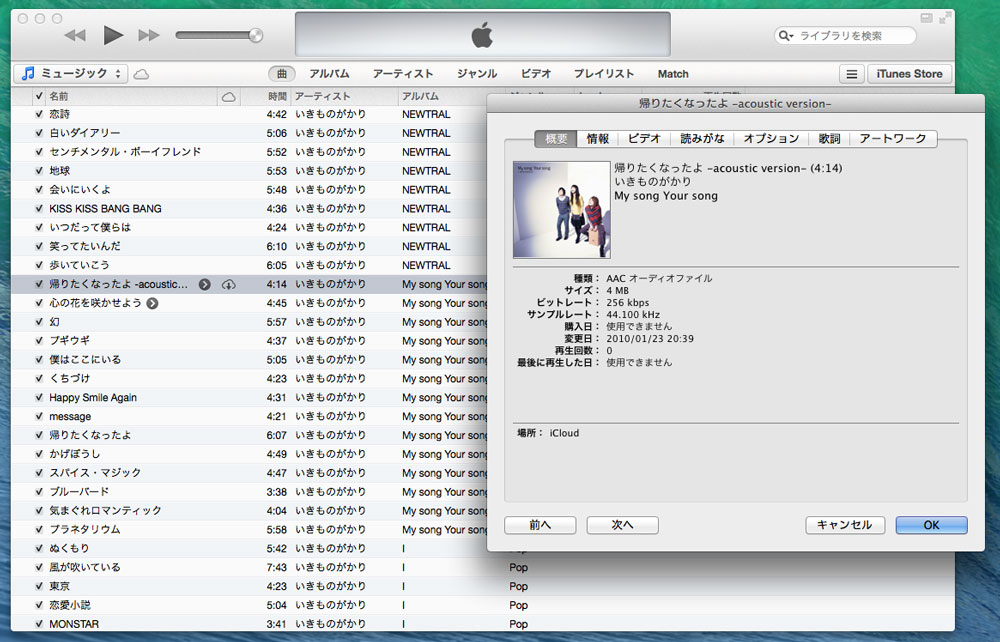 iTunes Match 256bps