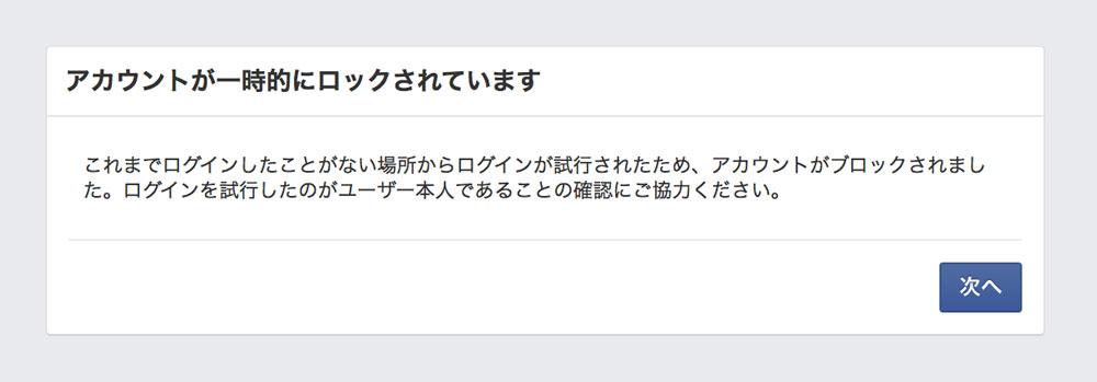 Facebook 不正ログイン