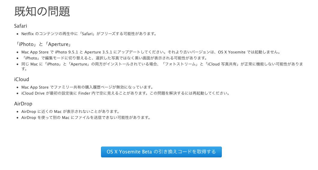 OS X Yosemite 引き替えコード