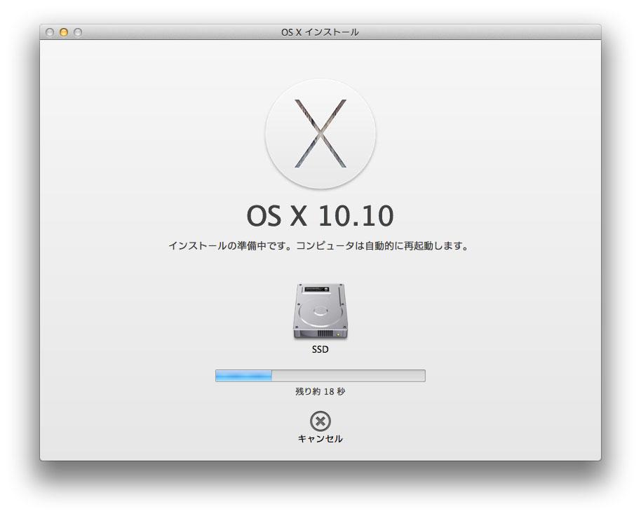 OS X Yosemite beta インストール